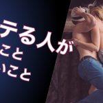 「モテる男」になる為に見るべきYoutubeチャネル3選!!