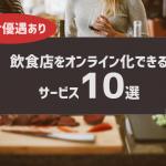 新型コロナの影響で閉店を考えてる飲食店がオンライン化できる事10選