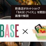 【画像で解説】飲食店がネットショップ「BASE (ベイス)」を開設する手順