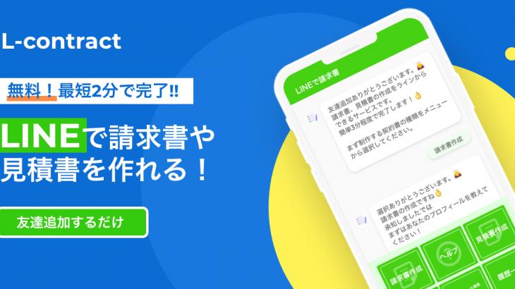 【無料】ジムー請求書の使い方!!その他にもスマホで請求書を作る方法4選