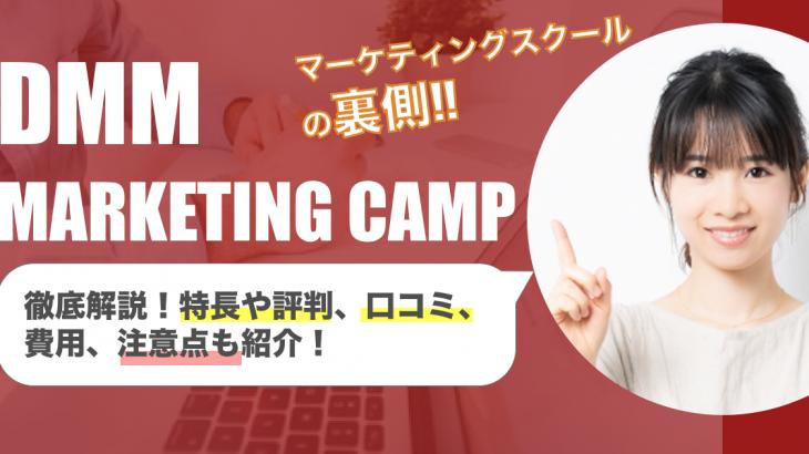 「DMM MARKETING CAMP」を徹底解説!特長や評判、口コミ、費用、注意点も紹介!